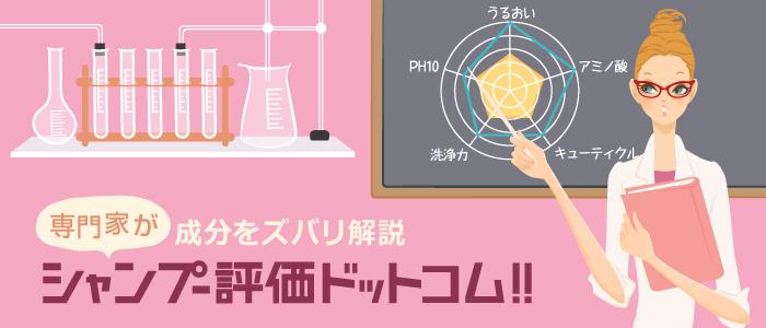 専門家が成分をズバリ解説 シャンプー評価ドットコム!!