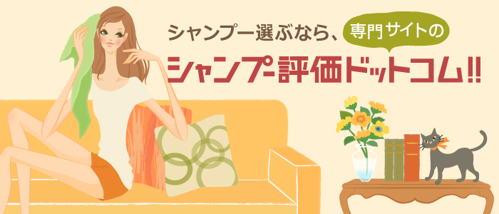 シャンプー選ぶなら、専門サイトのシャンプー評価ドットコム!!