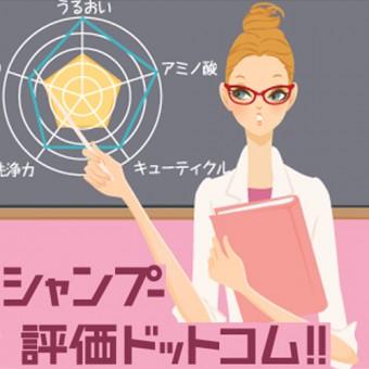 シャンプー評価サイト